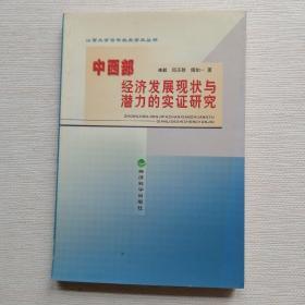 中西部经济发展现状与潜力的实证研究