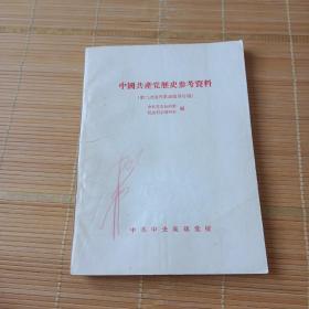 中国共产党历史参考资料,第二次国内革命战争时期