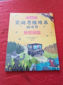 3-7岁空间思维培养游戏书:热带探险
