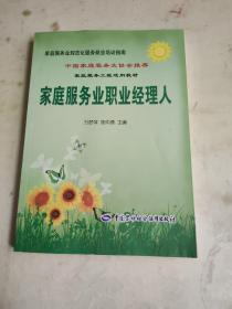 家庭服务业规范化服务就业培训指南:家庭服务业职业经理人