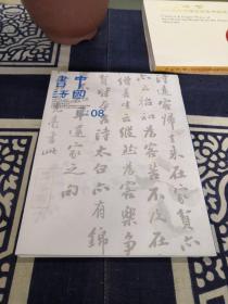 中国书法(2011.08)