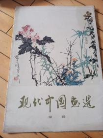 现代中国画选第一辑