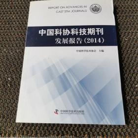 中国科协科技期刊发展报告(2014)