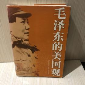 毛泽东的美国观