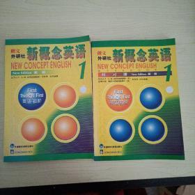 新概念英语1:英语初阶+练习册有写字
