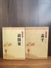 中华经典藏书 •《战国策》《孟子》两本合售
