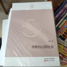 儒教与公民社会