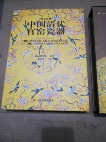 中国清代官窑瓷器(精装) 原函,2003年一版一印,