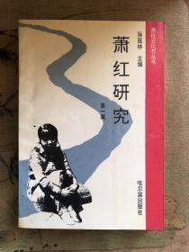 萧红研究 第一辑