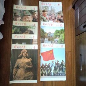 《解放军画报》1981年7册(2.3.4.5.6.10.11)