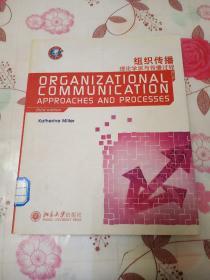 世界传播学经典教材:组织传播理论学派与传播过程(第3版)(英文影印版)