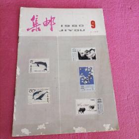 集邮1980.9