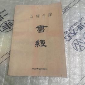 五经全译 书经