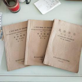 南京航空学院英语教材(三本合售)