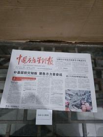 中国应急管理报 2020年5月20日