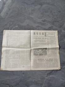 1977年12月19日西安日报。