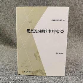台大出版中心  黄俊杰《思想史视野中的东亚》(布面精装;东亚儒学研究丛书)