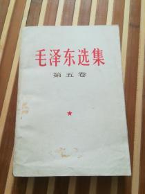 毛泽东选集第五卷(甘肃版)
