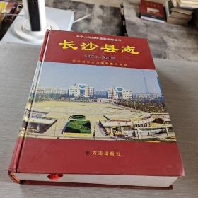 长沙县志 1988 2002
