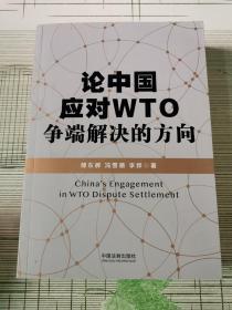 论中国应对WTO争端解决的方向