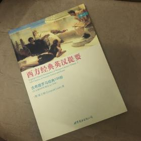 西方经典英汉提要(卷一):古希腊罗马经典100部(公元前800年到150年)