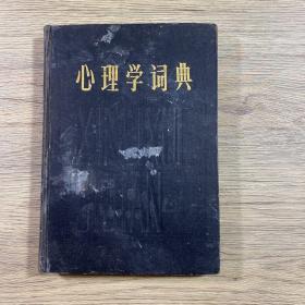 心理学词典(1984年版)