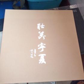 《壮美宁夏》袁柏生山水长卷96cm*1080