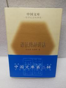 语法修辞讲话(中国文库第二辑 布面精装 仅印500册)