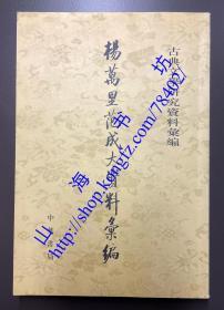 杨万里范成大资料汇编 9787101038552