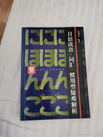 日语读音·词汇·惯用型疑难解析