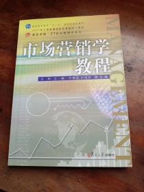 市场营销学教程/复旦卓越·21世纪管理学系列
