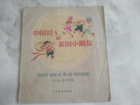 老版彩色连环画:中国娃娃和美国小朋友    乐小英绘