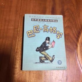 世界漫画大师名作精品--巴尼·高格尔  下