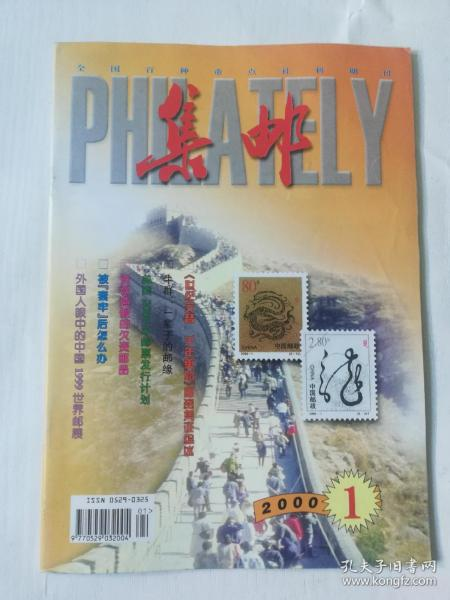 集邮杂志2000.1