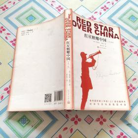 红星照耀中国(青少版)内有笔记见图