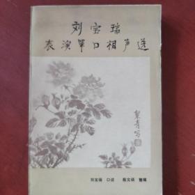 《刘宝瑞表演单口相声选》刘宝瑞口述.殷文硕整理 大32开 好品难遇 馆藏 品佳 书品如图.