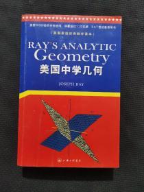 美国中学几何(英文)6页以前有笔记
