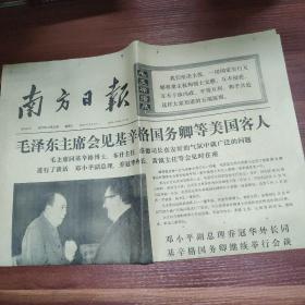 南方日报-第2801号-1975年10月22日-文革报