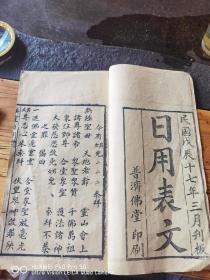 民国十七年普济佛堂印刷,日用表文,一本好品内容齐