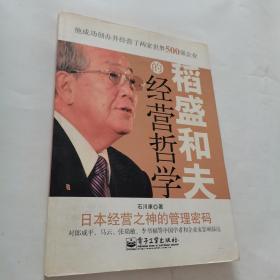 稻盛和夫的经营哲学:日本经营之神的管理密码