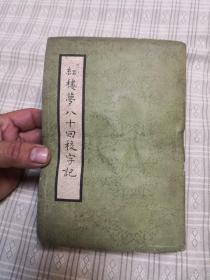 红楼梦八十回校字记(63年版 )