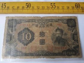 民国时期,满洲中央银行拾圆