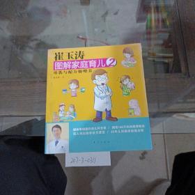崔玉涛图解家庭育儿2。