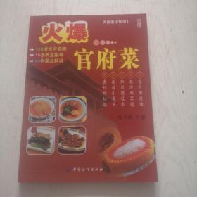 大厨必读系列:火爆官府菜