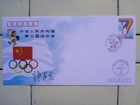 《1993年中华人民共和国第七届运动会纪念封》由北京市常务付市长、北京申办2000年奥林匹克委员会常务付主席张百发特为此纪念封签名。纪念封及纪念戳设计:卢天娇;制版、印刷:香港乐达利彩印有限公司;发行沈阳市邮政局