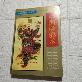 中国避邪术  书内有划线,品看图