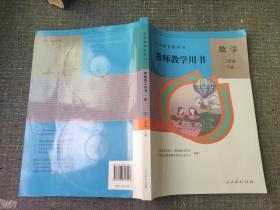 义务教育教科书教师教学用书. 数学.二年级. 下册【干净未使用,附2张光盘】