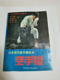 空手道:日本现代徒手搏击术