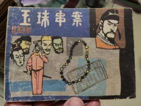 玉珠串案 狄公传奇之三 连环画