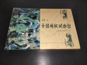 中国美育史导论